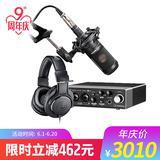 雅马哈UR 22C声卡搭配铁三角AT2035 专业个人录音配音设备套装