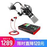 得胜MX1声卡搭配得胜PC-K500麦克风 电脑手机K歌直播套装 抖音快手全民K歌唱歌设备全套
