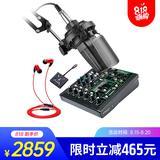 美奇ProFX6v3声卡调音台搭配得胜TAK35麦克风  电脑手机直播K歌套装(苹果手机专用)