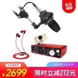 富克斯特2i2声卡搭配爱科技C3000 专业个人录音配音设备套装