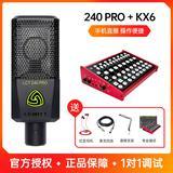 客所思KX6声卡搭配莱维特LCT 240 PRO麦克风   电脑手机直播K歌声卡套装 快手映客主播直播录音设备全套