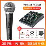 美奇ProFX6v3声卡调音台搭配舒尔SM58s麦克风 户外手机直播K歌套装