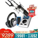 RME Babyface Pro FS声卡搭配森海塞尔MK4麦克风  电脑手机直播K歌声卡套装 虎牙主播直播录音设备全套