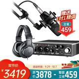 雅马哈UR 22C声卡搭配舒尔PGA27 专业个人录音配音设备套装