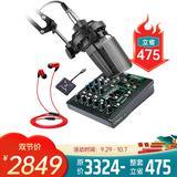 美奇ProFX6v3声卡调音台搭配得胜TAK35麦克风  电脑手机直播K歌套装(TYPEC手机专用)