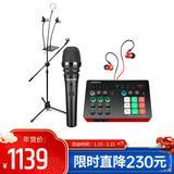 得胜MX1声卡搭配得胜TA-60麦克风 户外手机K歌直播套装 抖音快手全民K歌唱歌设备全套