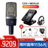 IXI M8 PLUS声卡搭配AKG C214麦克风 单人录音设备 电脑手机直播K歌套装