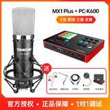 得胜MX1 Plus声卡搭配得胜PC-K600麦克风 电脑手机K歌直播套装