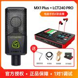 得胜MX1 Plus声卡搭配莱维特LCT240 PRO麦克风 电脑手机K歌直播套装
