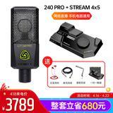 莱维特STREAM 4x5声卡搭配莱维特LCT 240 PRO麦克风  电脑手机直播K歌声卡套装 抖音快手主播直播录音设备全套