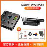 得胜MX630声卡搭配舒尔SVX24/PG58手持麦克风 室内K歌直播套装(无线版)