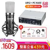 Steinberg/YAMAHA 雅马哈UR12声卡搭配得胜PC-K600麦克风 电脑手机直播K歌录音设备套装