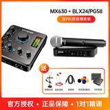 得胜MX630声卡搭配舒尔BLX24/PG58手持麦克风 室内K歌直播套装(无线版)