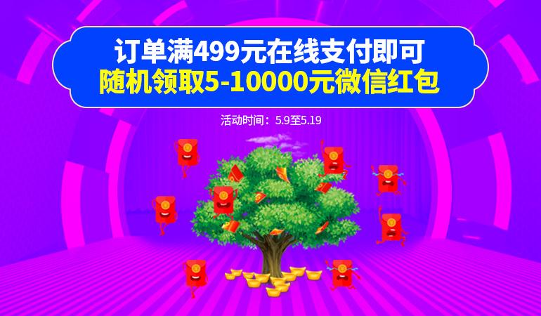 https://www.ingping.com/activity/apr2019_xg.html#redEnvelopesRain