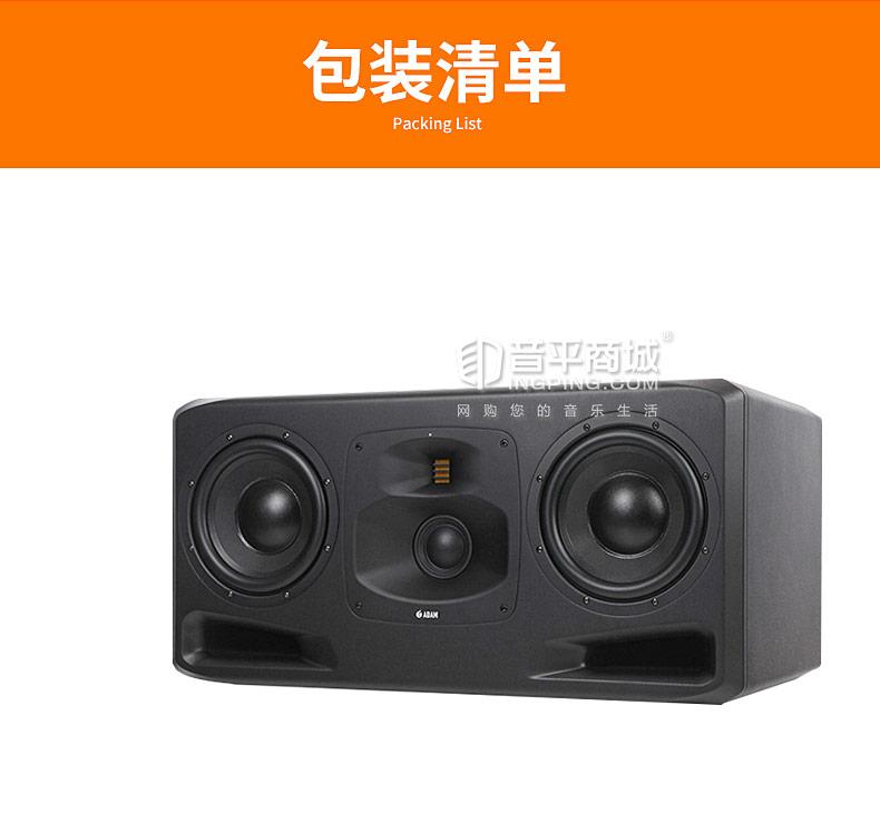 亚当(ADAM) S5H 双10寸低音录音棚三分频大功率有源主监听音箱(只)