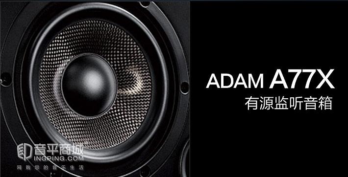 亚当(ADAM) A77X 7寸有源监听音箱(单只装)