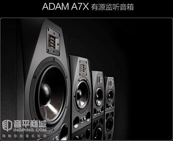 ADAM A7X 有源监听音箱