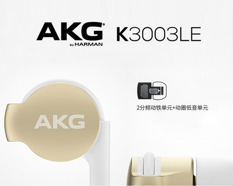 AKG K3003LE三分频耳机