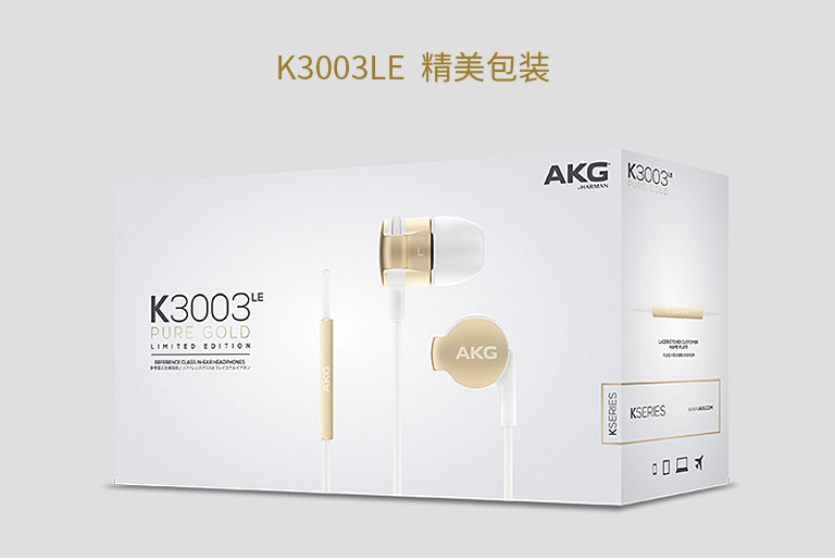 AKG K3003LE耳机包装