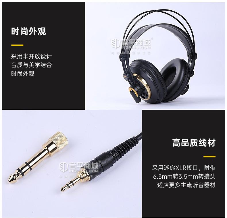爱科技(AKG) K240 Studio 录音室专业监听耳机