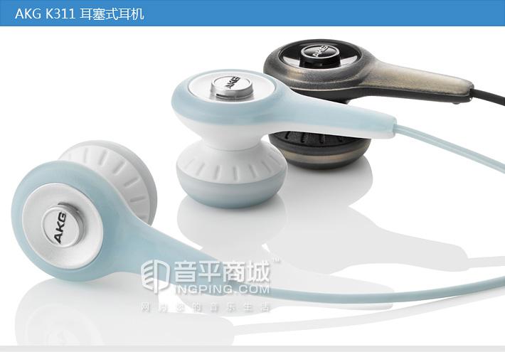 爱科技(AKG) K311 耳塞式耳机