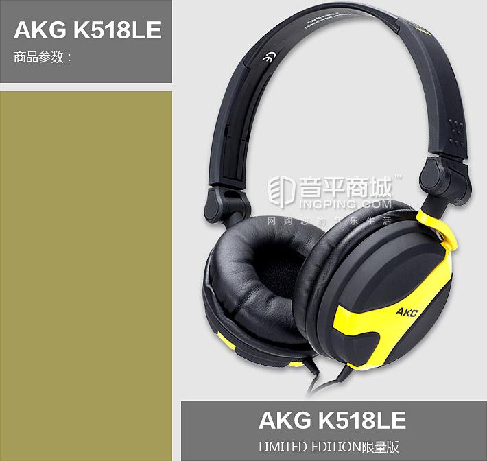 K518LE 入门时尚DJ耳机