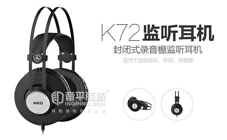 K72 头戴封闭式 监听耳机