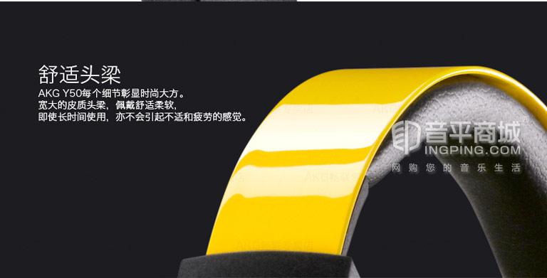 AKG Y50 音乐耳机头梁