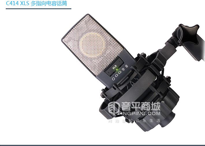 C414XLS 电容式录音麦克风