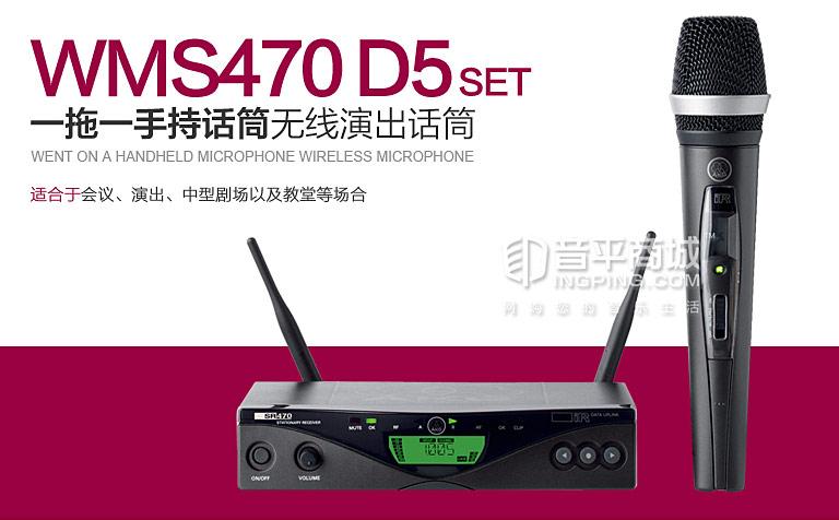 WMS470 D5 SET 一拖一手持话筒 无线演出话筒