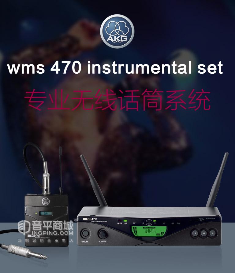 wms 470 instrumental set 专业无线话筒系统