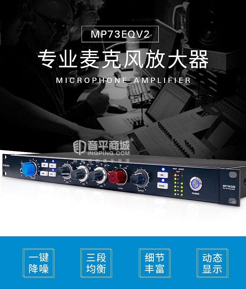 奥创(Alctron) MP73EQV2 专业录音室麦克风EQ放大器录音话筒话放