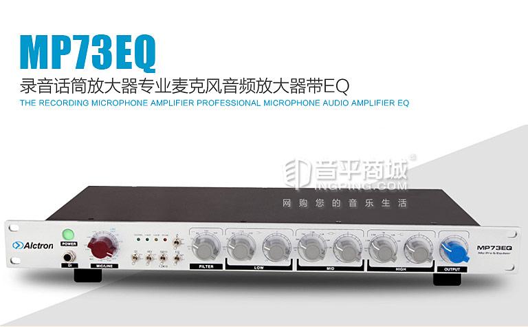 MP73EQ录音话筒放大器专业麦克风音频放大器带EQ