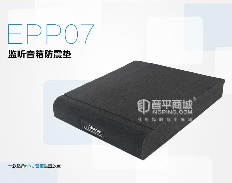 奥创 EPP07防震垫