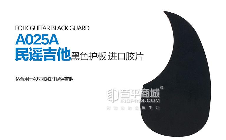 A025A 民谣吉他黑色护板