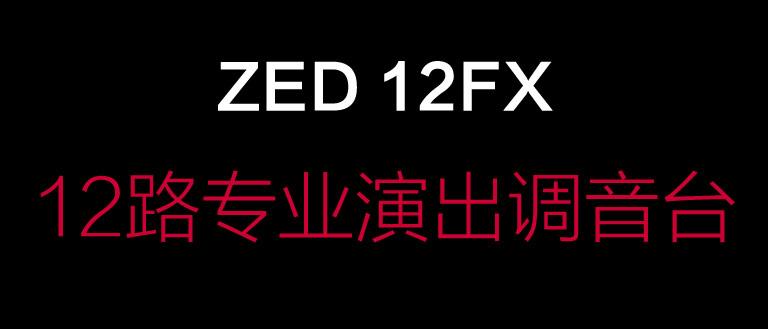 ZED 12FX 12路专业演出调音台
