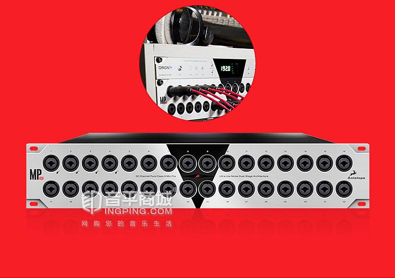 羚羊 (Antelope) Antelope Audio MP32 专业32通道录音棚现场麦克风话筒放大器