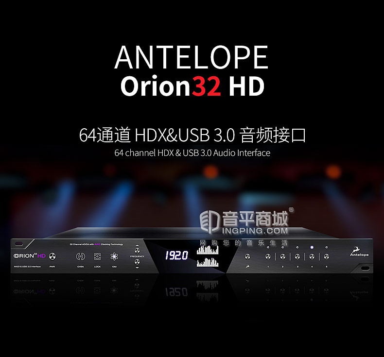 羚羊 (Antelope) Antelope Audio Orion32 HD 64通道HDX/USB转换器AD/DA接口