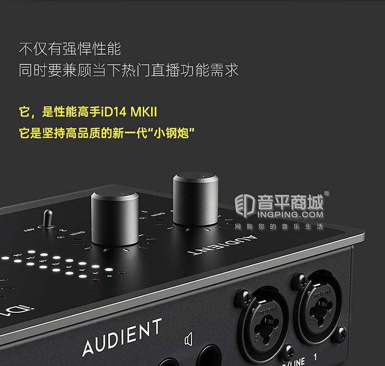 Audient iD14 MKII 声卡电脑录音编曲混音K歌直播有声书音频接口