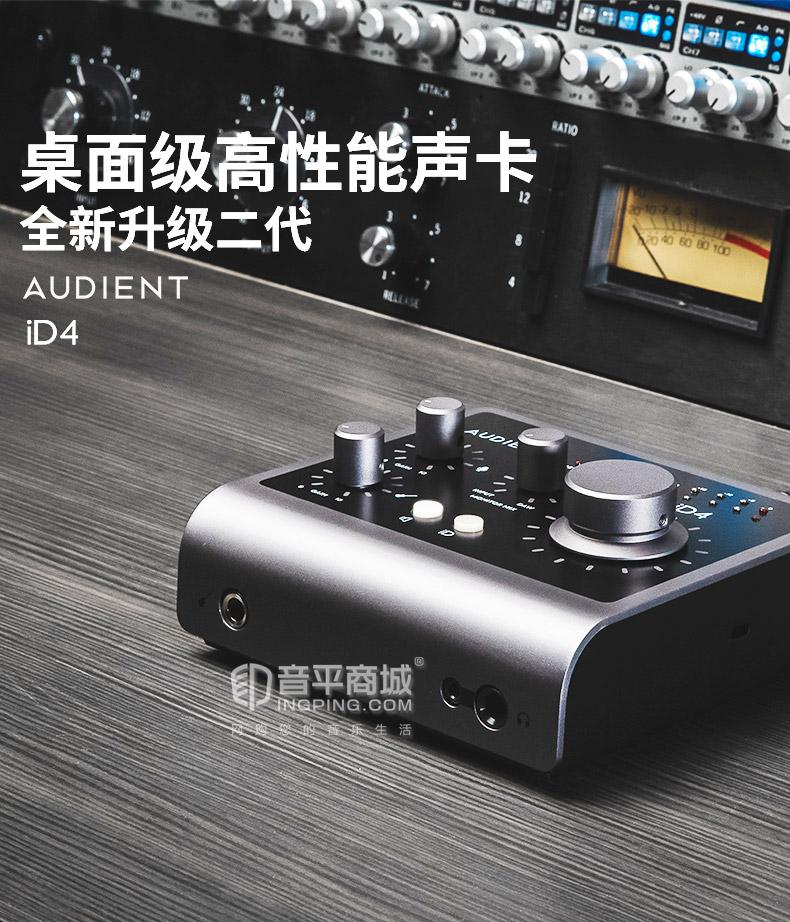 Audient iD4 MKII 声卡电脑录音编曲混音K歌直播有声书音频接口