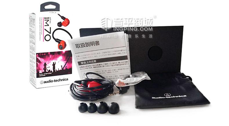 铁三角(Audio-technica) ATH-IM70 双动圈单元入耳式监听耳机
