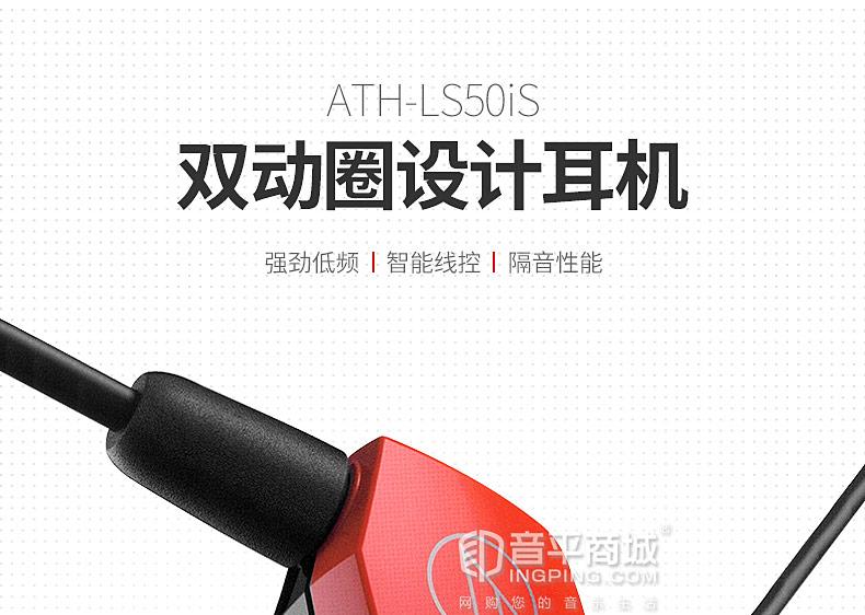 铁三角(Audio-technica) ATH-LS50iS 双动圈手机带线控入耳式耳机