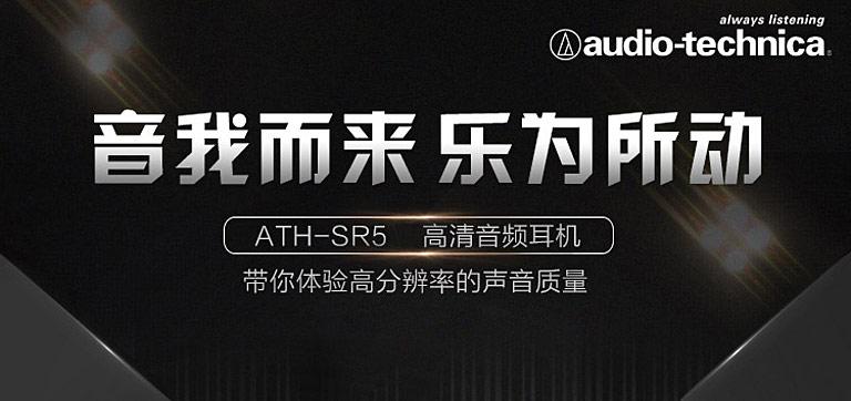 ATH-SR5 耳机