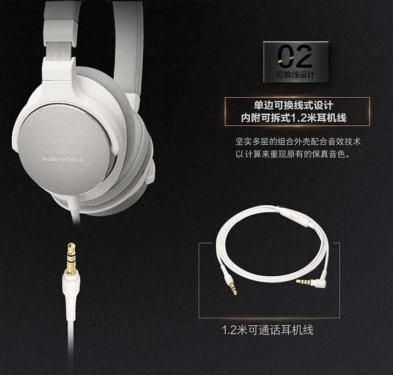 ATH-SR5 耳机线材