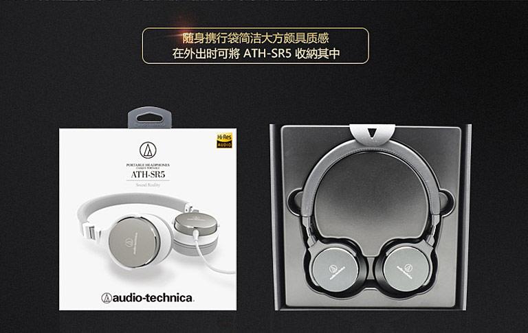 ATH-SR5 耳机清单