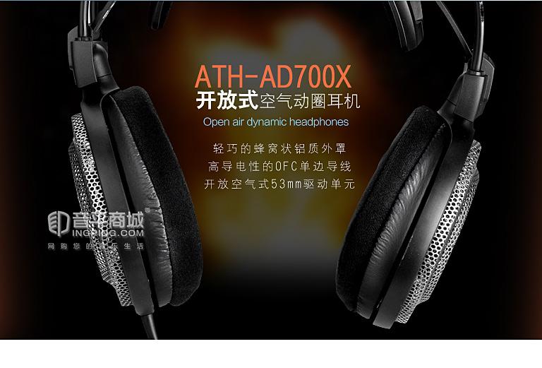 铁三角(Audio-technica) ATH-AD700X 空气动圈开放式头戴HIFI耳机