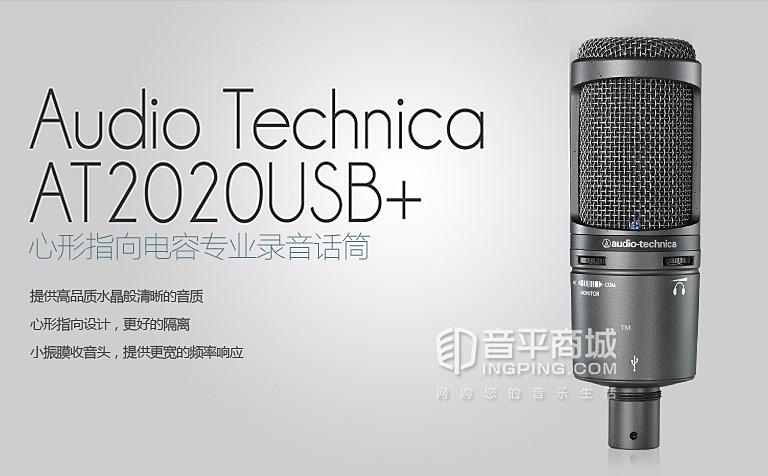 AT2020USB+ 心形指向电容专业录音话筒