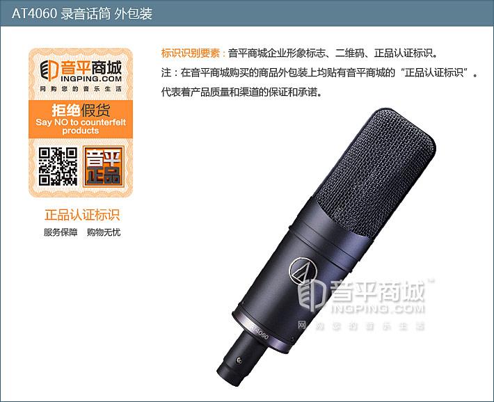 AT4060 专业电子管录音话筒 包装清单