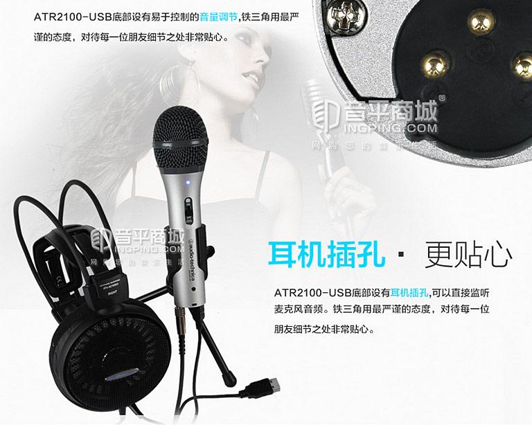 铁三角 ATR2100 USB手机电脑K歌专业麦克风话筒 耳机插孔