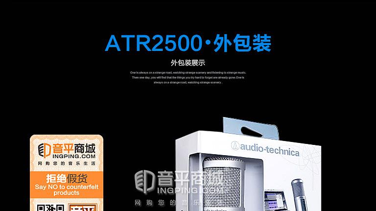 ATR2500麦克风 话筒 铁三角 audio-technica 电容式收音 手机K歌 电脑K歌 音头 录音自然真实
